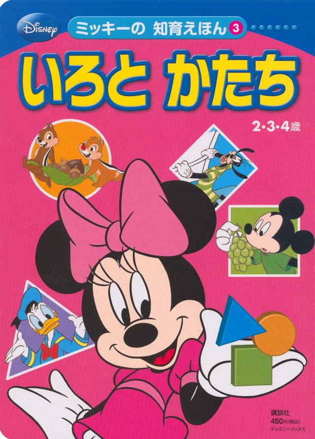 ディズニー ミッキーの 知育えほん(3) いろと かたち(ディズニーブックス)