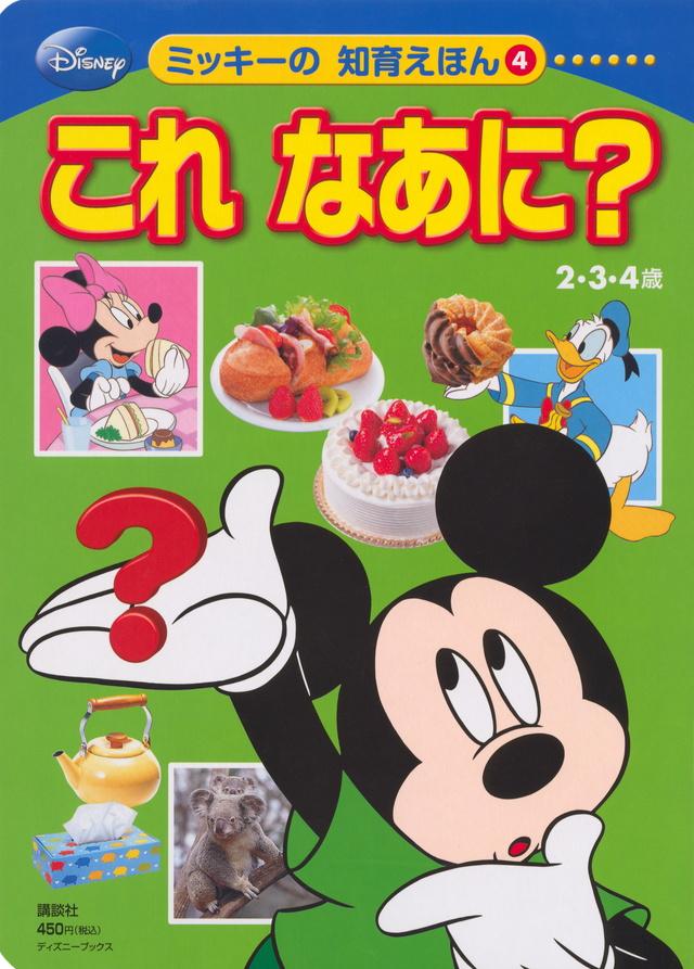 ディズニー ミッキーの 知育えほん(4) これ なあに?(ディズニーブックス)
