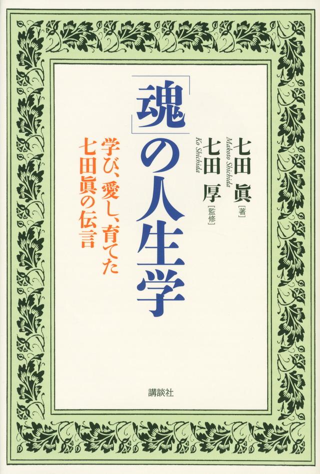 「魂」の人生学 学び、愛し、育てた七田眞の伝言