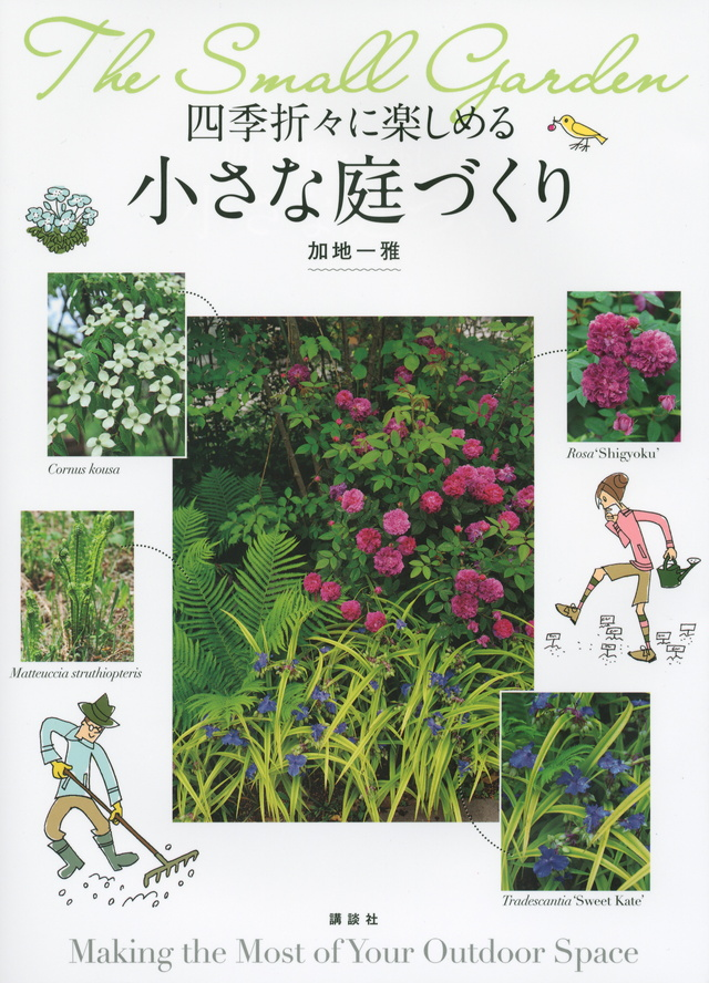 四季折々に楽しめる 小さな庭づくり