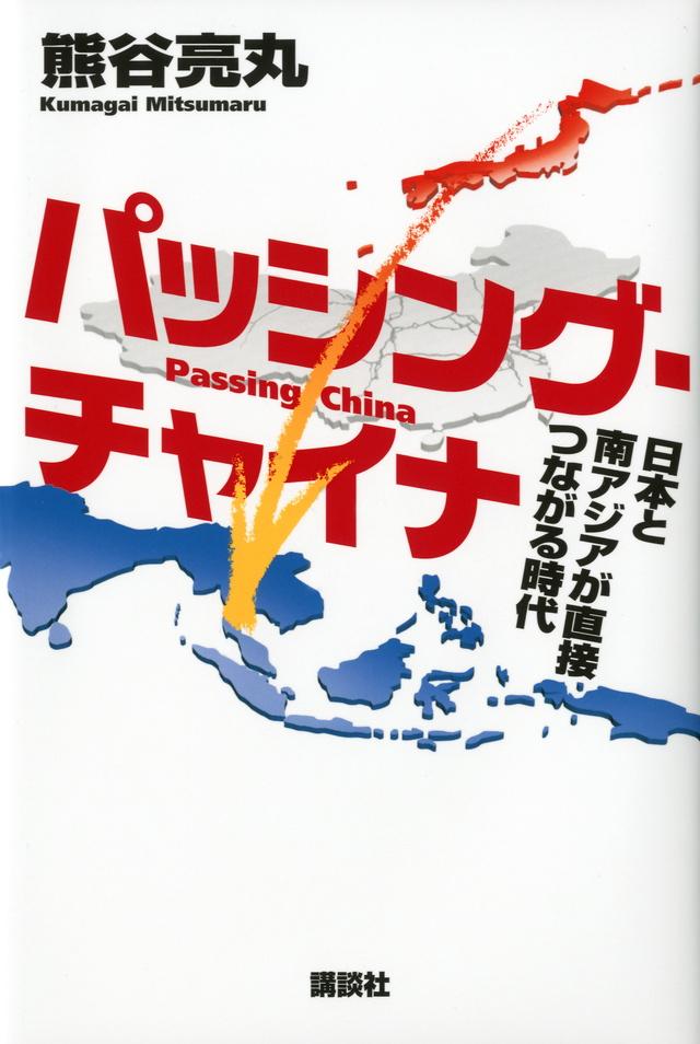 パッシング・チャイナ 日本と南アジアが直接つながる時代