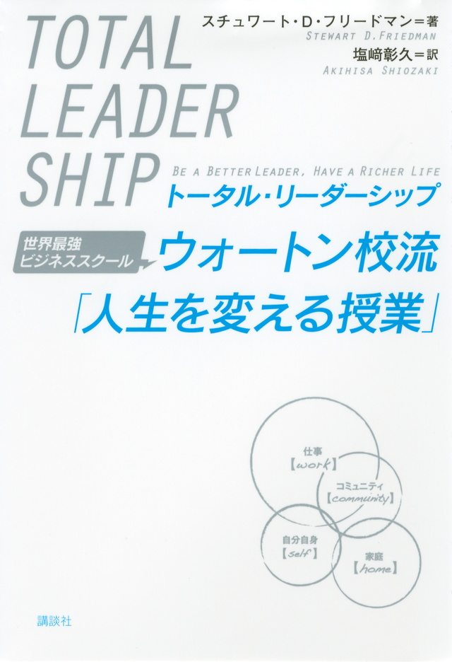 トータル・リーダーシップ 世界最強ビジネススクール ウォートン校流「人生を変える授業」