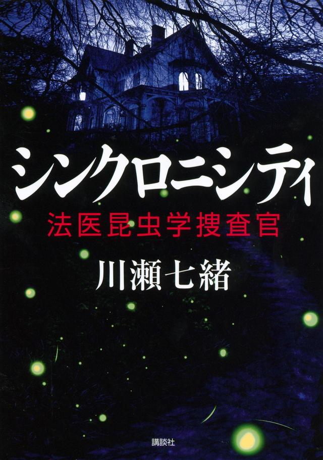 シンクロニシティ 法医昆虫学捜査官