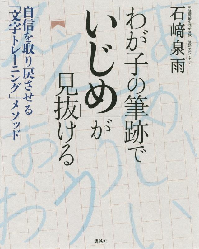 わが子の筆跡で「いじめ」が見抜ける 自信を取り戻させる