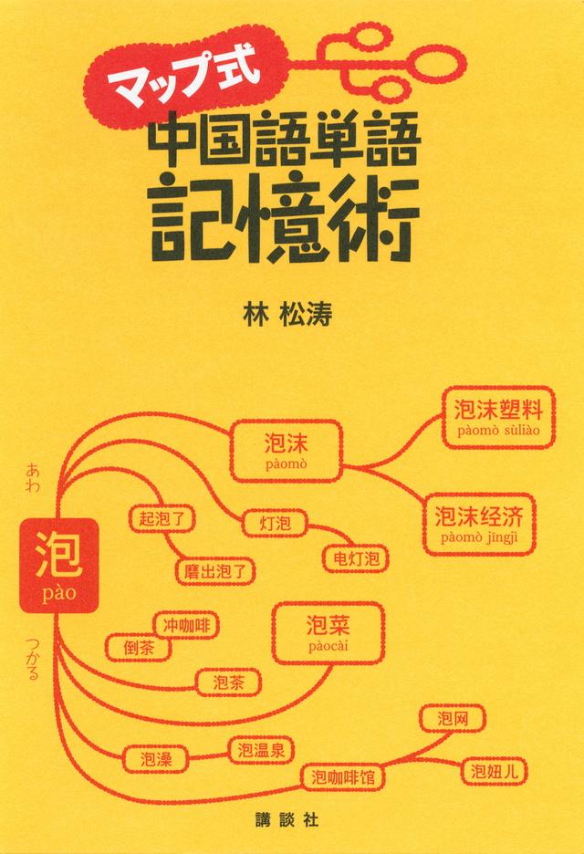 マップ式 中国語単語記憶術