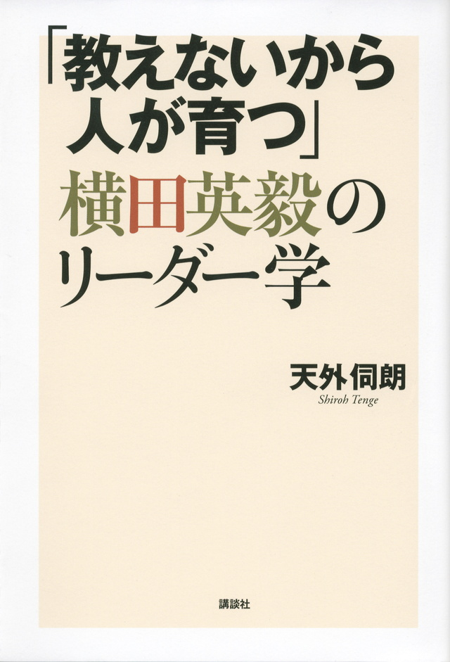 「教えないから人が育つ」横田英毅のリーダー学
