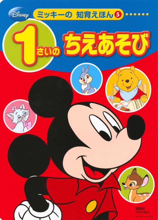ディズニー ミッキーの 知育えほん(5) 1さいの ちえあそび(ディズニーブックス)