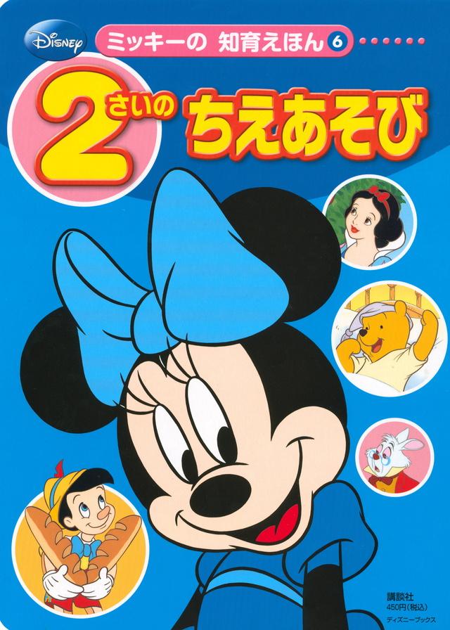 ディズニー ミッキーの 知育えほん(6) 2さいの ちえあそび(ディズニーブックス)