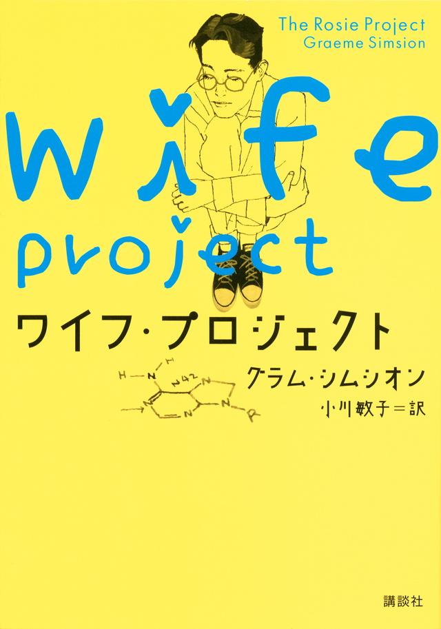 ワイフ・プロジェクト