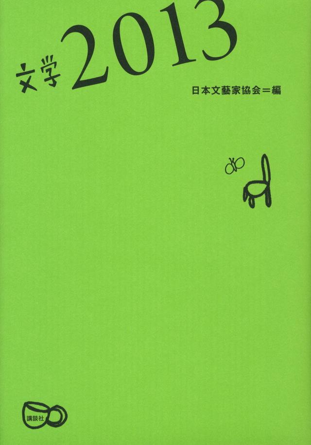 文学2013
