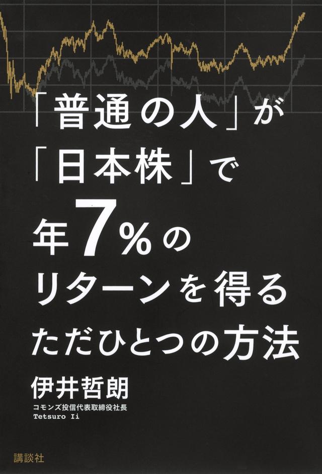 「普通の人」が「日本株」で年7%のリターンを得るただひとつ