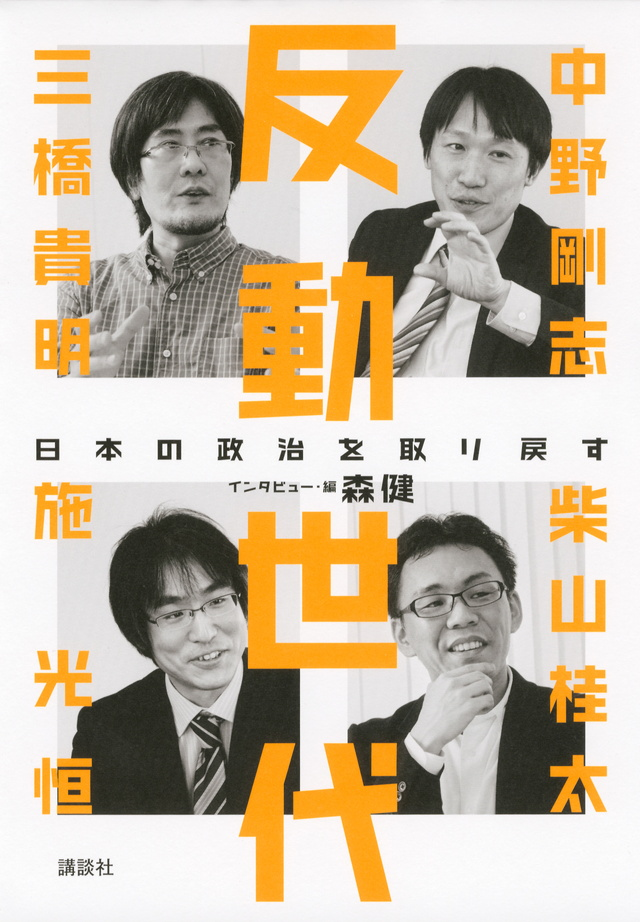 反動世代―日本の政治を取り戻す