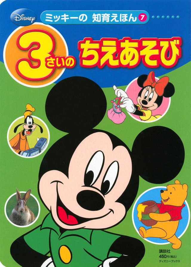 ディズニー ミッキーの 知育えほん(7) 3さいの ちえあそび(ディズニーブックス)