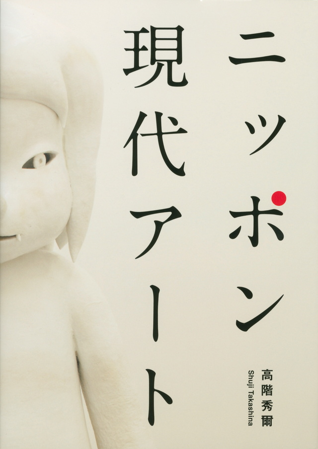 ニッポン現代アート