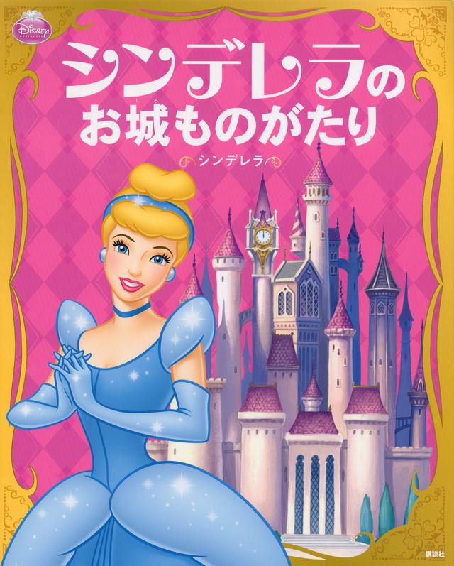 ディズニープリンセス シンデレラの お城ものがたり ―シンデレラ―
