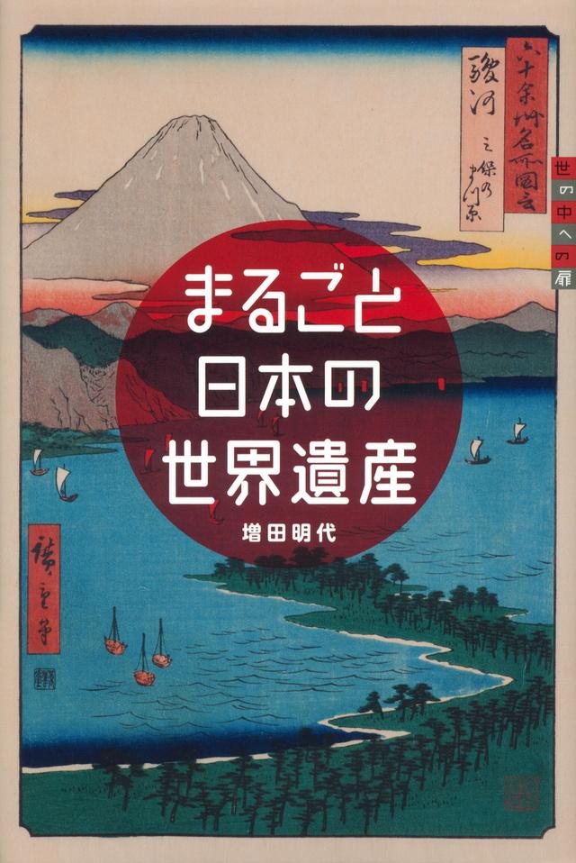 まるごと日本の世界遺産