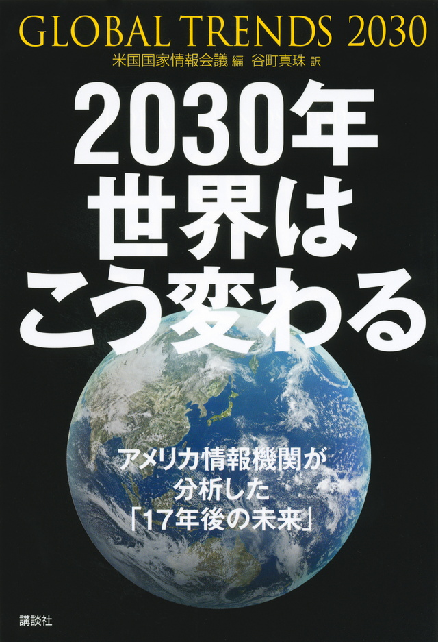 2030年 世界はこう変わる アメリカ情報機関が分析