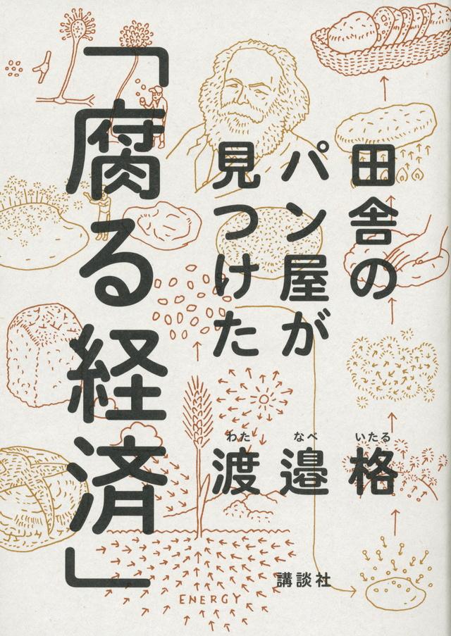 【理想のパン屋】利潤を求めず、天然麹菌で作り続けるには?