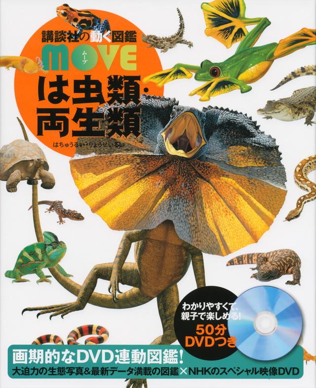 MOVE は虫類・両生類