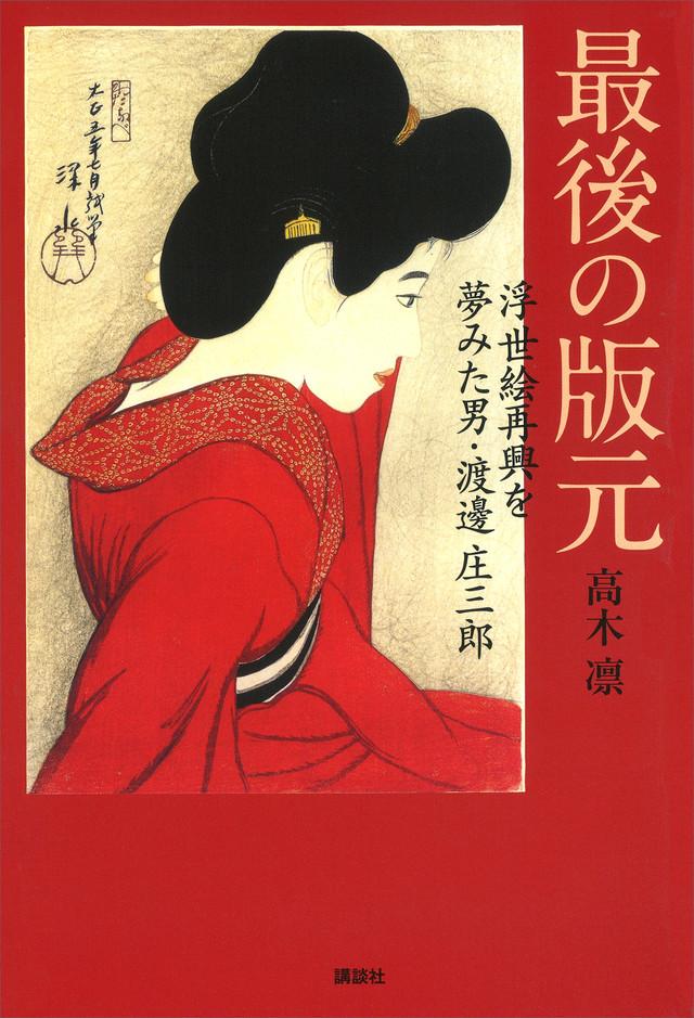 最後の版元 浮世絵再興を夢みた男・渡邊庄三郎