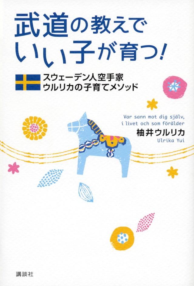 スウェーデン人空手家が見た 不思議な日本の子育て
