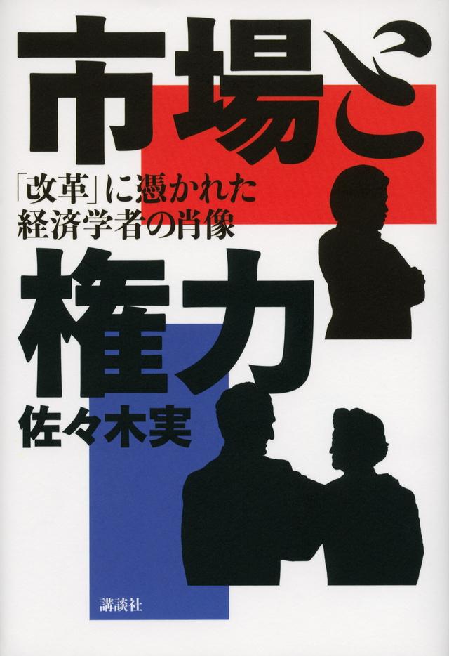 【竹中平蔵の正体】小泉以来、日本経済を翻弄する黒い欲望!