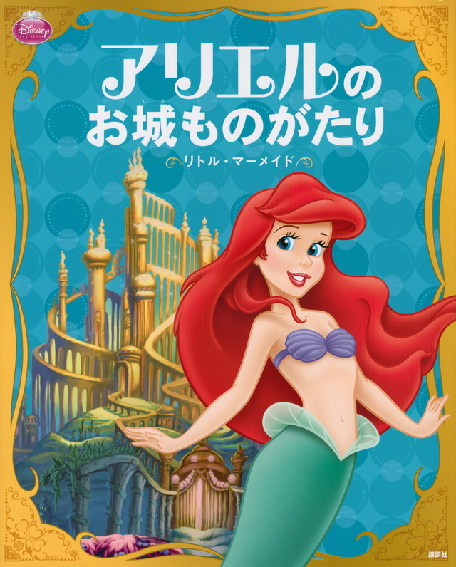 ディズニープリンセス アリエルの お城ものがたり ―リトル・マーメイド―