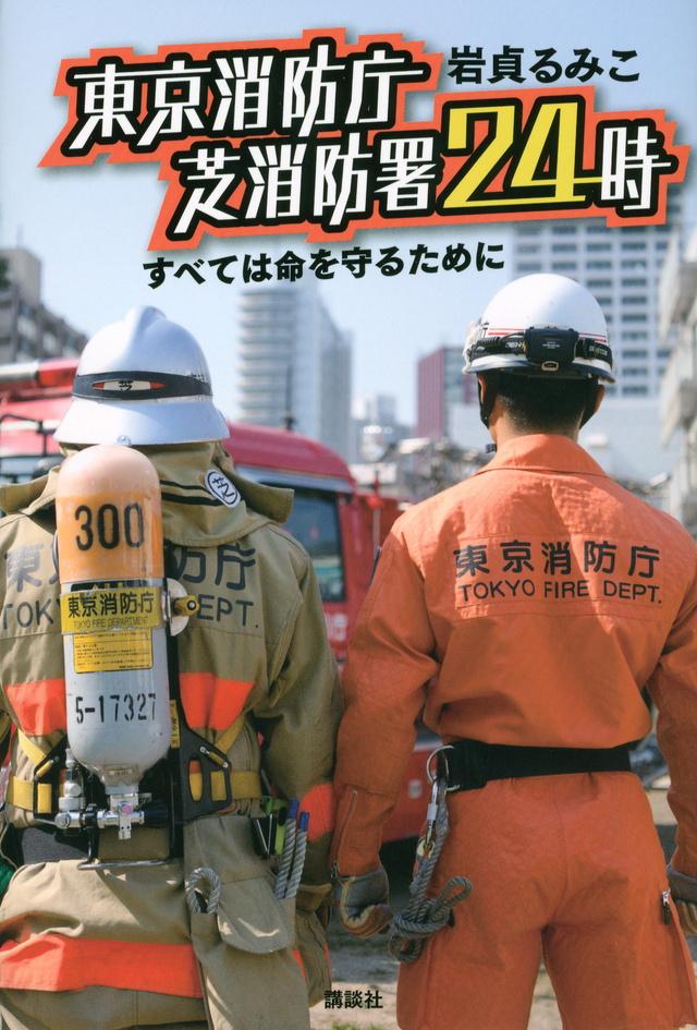 東京消防庁 芝消防署24時 すべては命を守るために