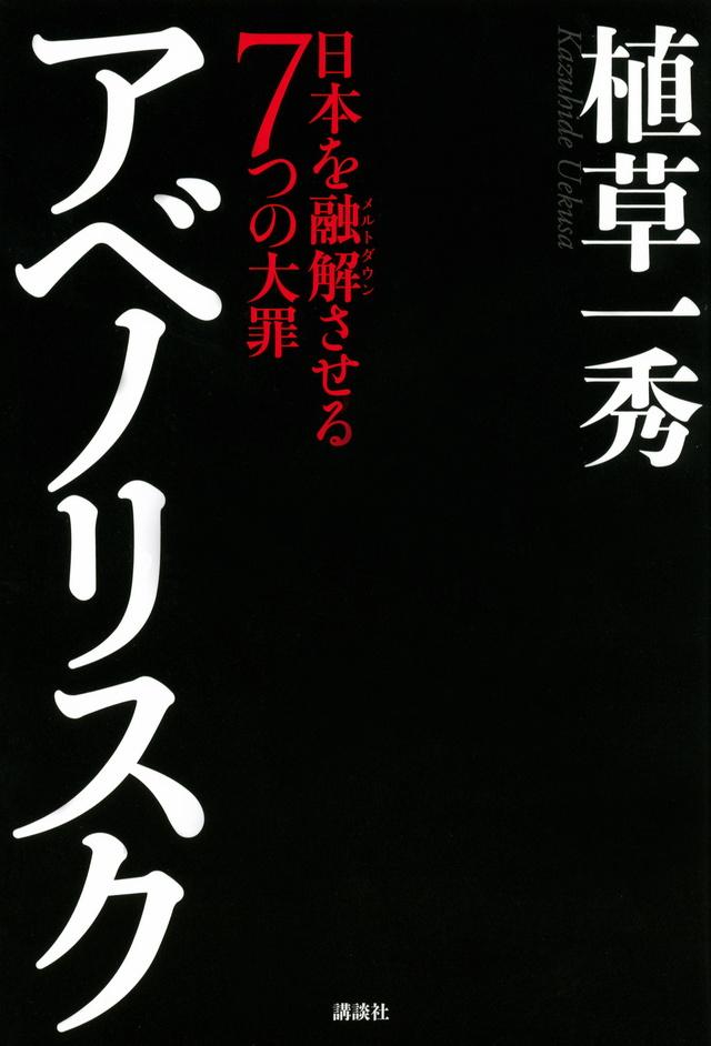 アベノリスク 日本を融解させる7つの大罪