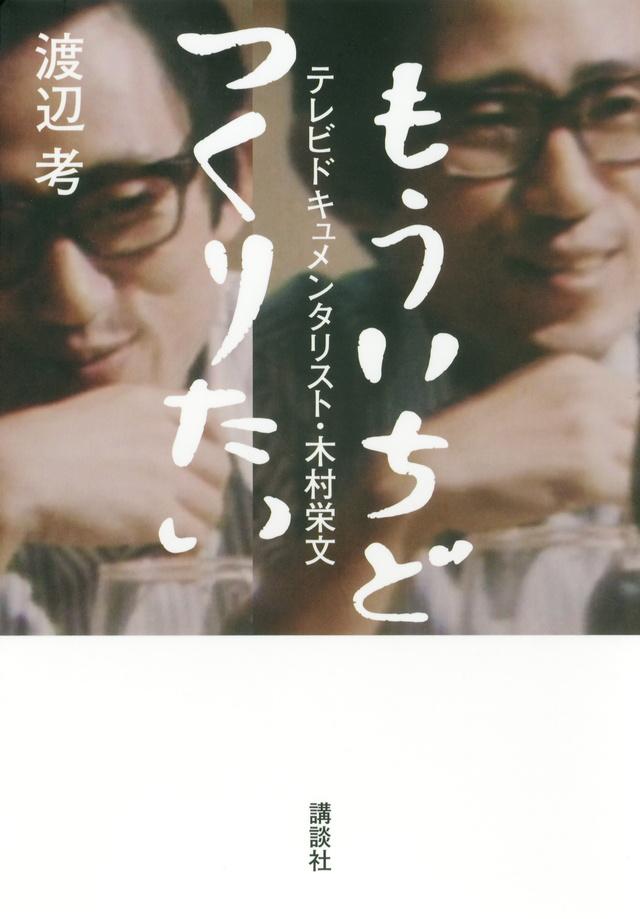 もういちどつくりたい テレビドキュメンタリスト・木村栄文