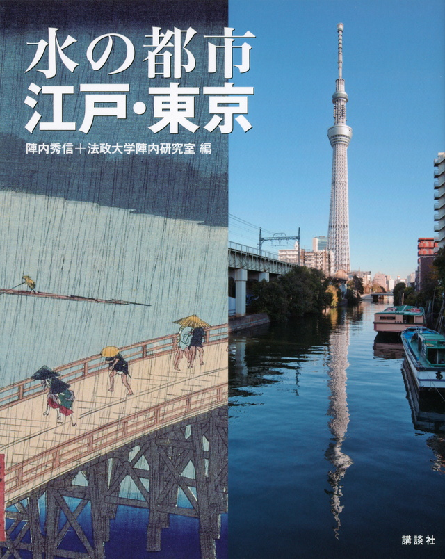 水の都市 江戸・東京