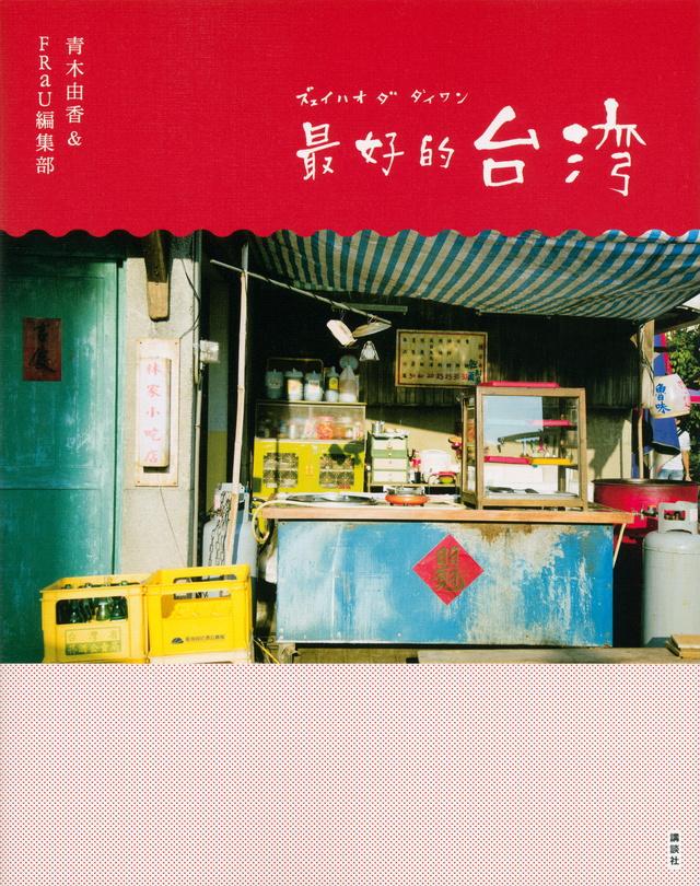 最好的台湾