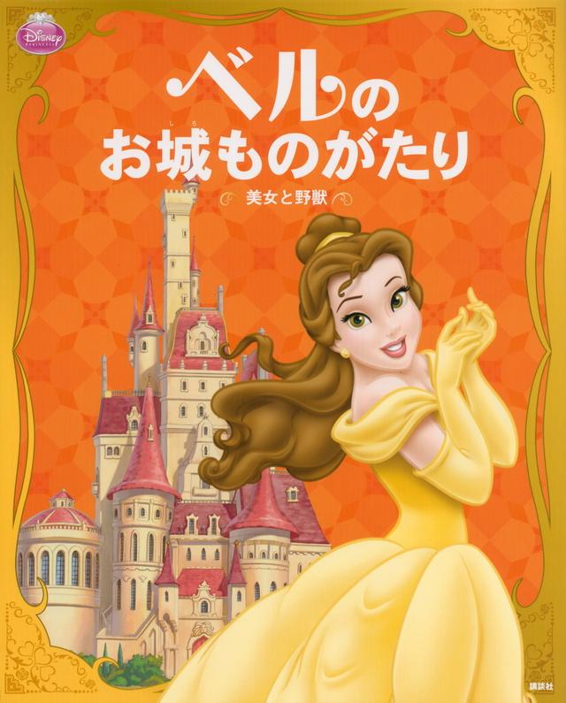 ディズニープリンセス ベルの お城ものがたり ―美女と野獣―