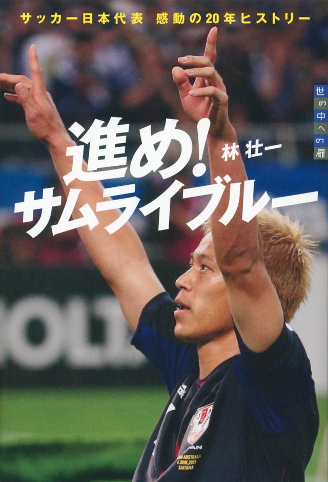 サッカー日本代表 感動の20年ヒストリー