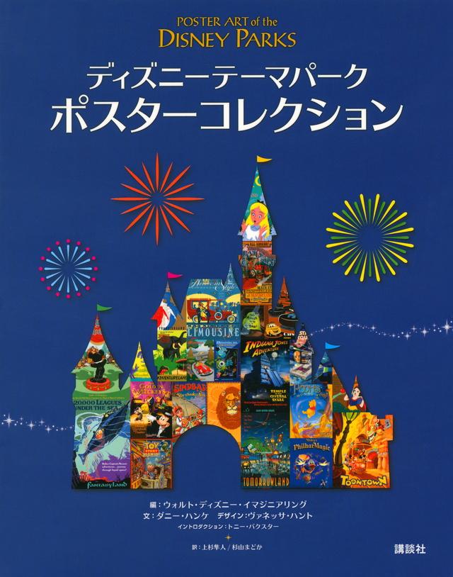 ディズニーテーマパーク ポスターコレクション