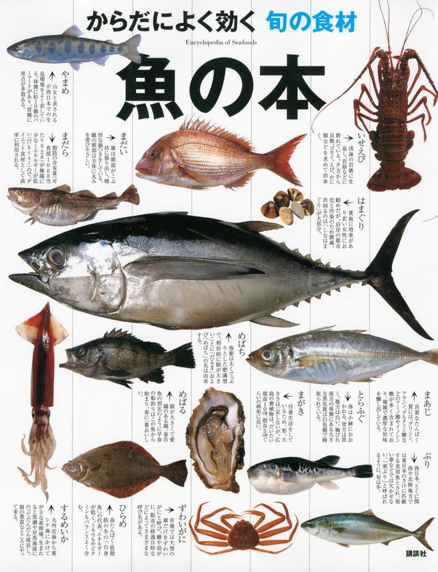 からだによく効く旬の食材 魚の本