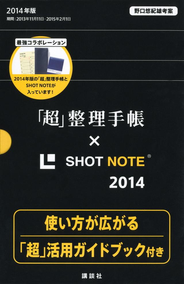 「超」整理手帳×SHOT NOTE2014 使い方が広がる「超」活用ガイドブック付き