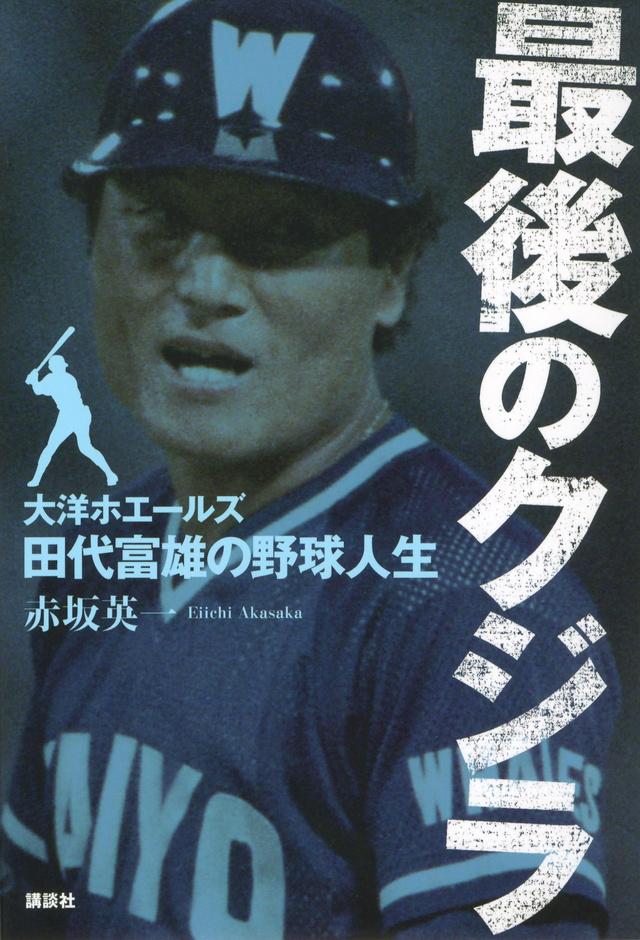 最後のクジラ 大洋ホエールズ・田代富雄の野球人生