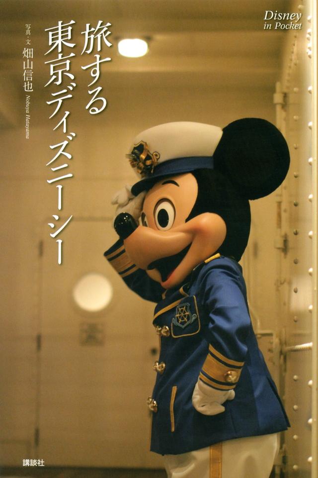 Disney in Pocket 旅する東京ディズニーシー