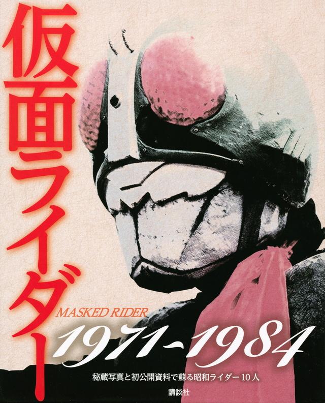 仮面ライダー1971~1984 秘蔵写真と初公開資料で蘇る昭和ライダー10人
