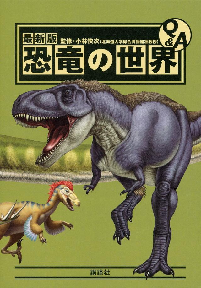 最新版 恐竜の世界 Q&A