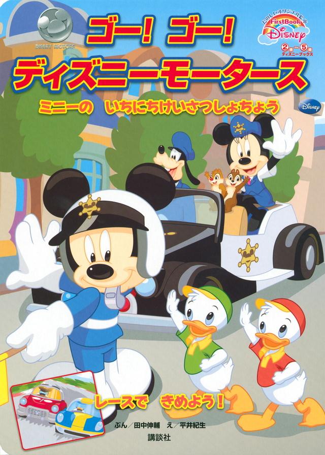 ゴー! ゴー! ディズニーモータース First Book Disney (ディズニーブックス)