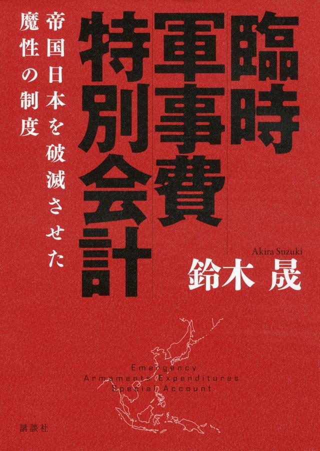 臨時軍事費特別会計 帝国日本を破滅させた魔性の制度