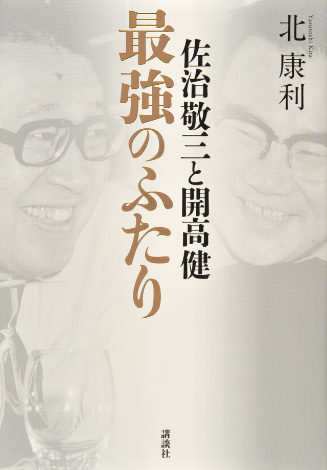 佐治敬三と開高健。昭和の最強タッグは、互いに自らの半身だった
