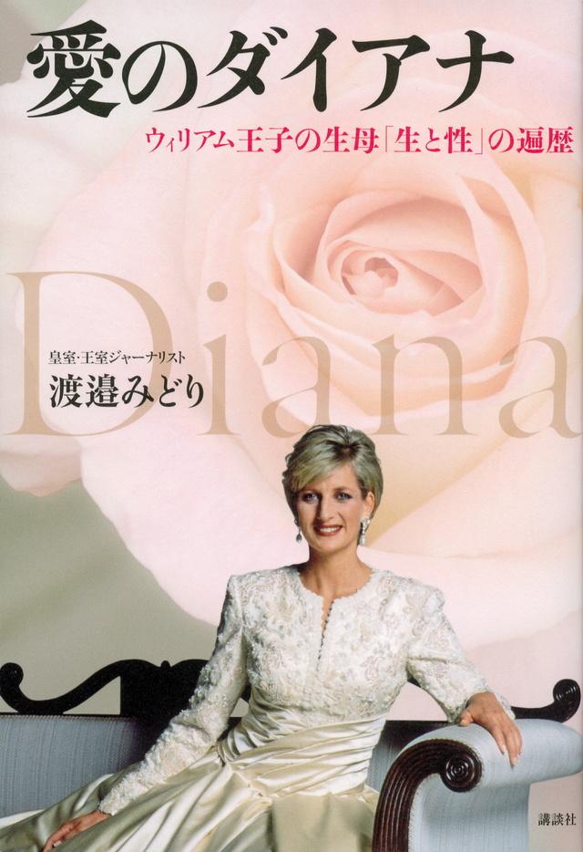愛のダイアナ ウィリアム王子の生母「生と性」の遍歴