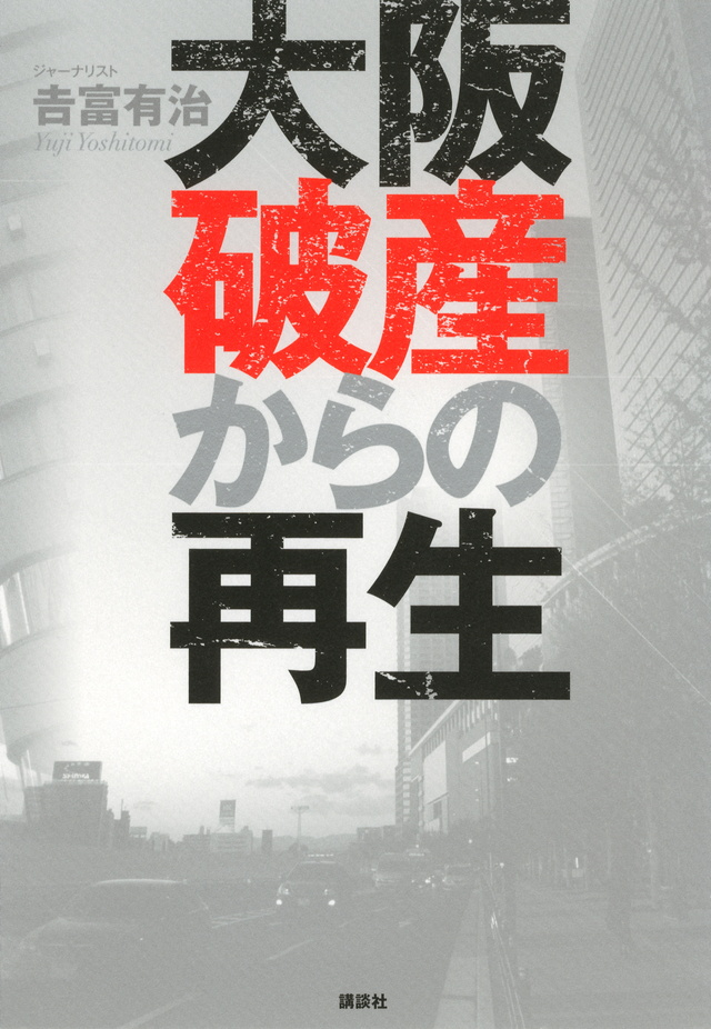 大阪破産からの再生
