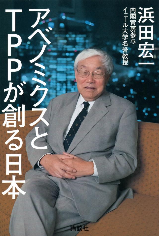 アベノミクスとTPPが創る日本