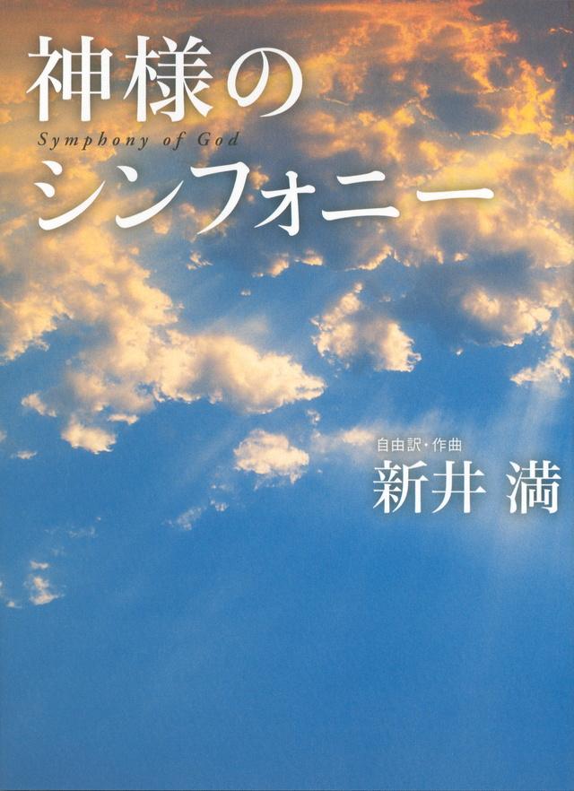 神様のシンフォニー』(新井 満)|講談社BOOK倶楽部