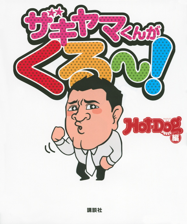 ザキヤマくんがくる~!