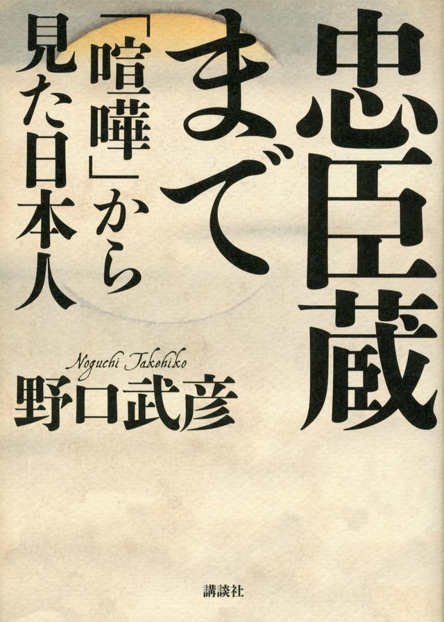 忠臣蔵まで 「喧嘩」から見た日本人